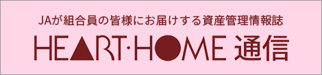 ハートホーム通信