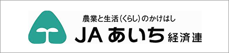 JAあいち経済連(公式)