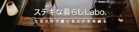 ステキな暮らしLabo.