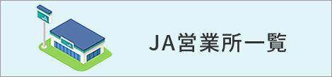 JA営業所一覧